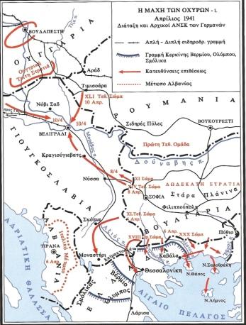Η ΜΑΧΗ ΟΧΥΡΩΝ 1941-1
